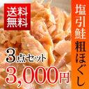 <送料無料>新潟県村上の伝統の味【塩引き鮭の粗ほぐし 3点セット】(鮭フレーク サーモンフレーク 鮭ほぐし 荒ほぐし 2000円ポッキリ価格)