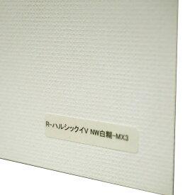 ハルシックイ/HALSHIKKUI 日榮新化株式会社 NW メーター販売 ※1m当たりの金額です。 ※幅96cm