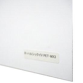 ハルシックイ/HALSHIKKUI 日榮新化株式会社 PET 長さ2m×幅96cm