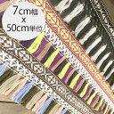 ☆ネイティブ柄刺繍ボヘミアンタッセルパーツタッセルリボンブレードカット売り☆フリンジブレードテープハンドメイド…