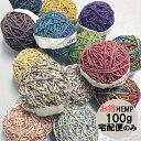 お得サイズ特価シンプル無地ヘンプ毛糸Hemp100gアースカラー糸ナチュラルカラー手芸用品天然素材編み物ミサンガ用糸大…
