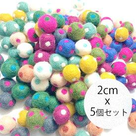★ネパール製カラフルドット羊毛ボールフェルトボール水玉5個セット★ハンドメイドボンボンパーツアクセサリーヘアゴム