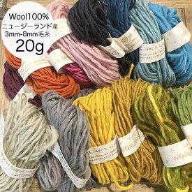<メール便可>ニュージーランドウール100%細中太毛糸20gかぎ針編み指編み物用指編み用ンニット雑貨WOOL輸入リボン毛糸玉