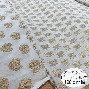 ピュアシルク100% オーガンジー刺繍布カット販売 インド刺繍シルクファブリック絹シフォン素材 シフォンストール シフォンショールSILK100%