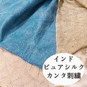 ピュアシルク100% カンタ刺繍布カット販売 ラリーキルト インド刺繍刺し子シルクファブリック グドゥリーSILK100% やわらかシルク100 %生地 ピュアシルクシフォン生地 ガーゼ生地マス