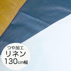 特大幅130cmシャイニーリネン生地麻素材布無地布光沢リネンカーテン縫製用品手芸用布量り売り リネンふきんてぬぐいマスク生地屋布販売食器拭き用リネンワンピースナチュラルリネンファブリック子供服ファブリック