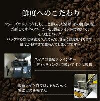 ドリップコーヒー【送料無料】オリジナルドリップ「カフェドリップ」お試しセット10個入|マメーズ焙煎工房(ワンドリップ/ドリップパック/コーヒー)