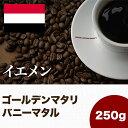 イエメン スペシャルティコーヒー(250g) バニーマタル | マメーズ焙煎工房(コーヒー/コーヒー豆)