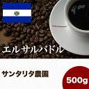 エルサルバドル スペシャルティコーヒー(500g) サンタリタ | マメーズ焙煎工房(コーヒー/コーヒー豆)