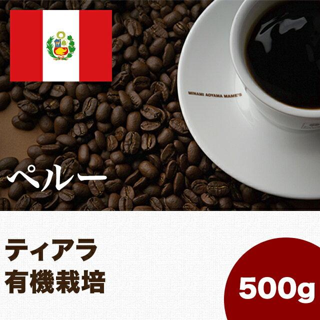 ペルー スペシャルティコーヒー(500g) ティアラ(有機栽培) | マメーズ焙煎工房(コーヒー/コーヒー豆)