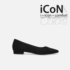 美脚スエードポインテッドトゥカラーシューズ 足が痛くない(なりにくい) 1.5cmヒール 日本製 通勤 デイリー オフィス カジュアル レディース 22.5cm〜25.0cm 【iCoN】Colors 15P:ブラックスエード(C20142)<2021AW>
