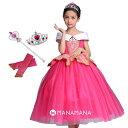 【あす楽】オーロラ姫ドレス キッズ プリンセスドレス 衣装 子供 女の子 子ども コスプレ なりきり 仮装 コスチューム オーロラドレス …