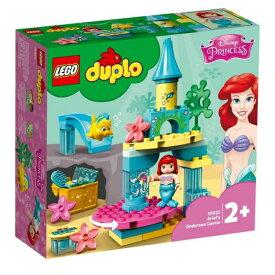 レゴジャパン LEGO DUPLO レゴデュプロ アリエルの海のお城 ディズニー プリンセス おもちゃ レゴ リトルマーメイド ディズニープリンセス ディズニーレゴ 知育 玩具 誕生日 クリスマス プレゼント 女の子 小学生 子供 ブロック 子供の日 入園祝い お家遊び 2歳 3歳 4歳 5歳