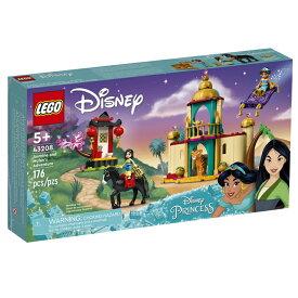 【あす楽】レゴジャパン LEGO アラジンとジャスミンのパレスアドベンチャー レゴ ディズニーレゴ 知育玩具 誕生日 プレゼント 女の子 小学生 子供 おもちゃ ギフト クリスマス ブロック 玩具 入園祝い 入学祝い 進級祝い 5歳 6歳 7歳 8歳 41161