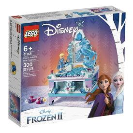 レゴジャパン アナと雪の女王 エルサのジュエリーボックス LEGO レゴ アナ雪 ディズニー プリンセス おもちゃ ブロック 誕生日 クリスマス プレゼント 女の子 小学生 子供 玩具 入園祝い 入学祝い ディズニープリンセス disney 公式 6歳 7歳 8歳 9歳 10歳 11歳 12歳