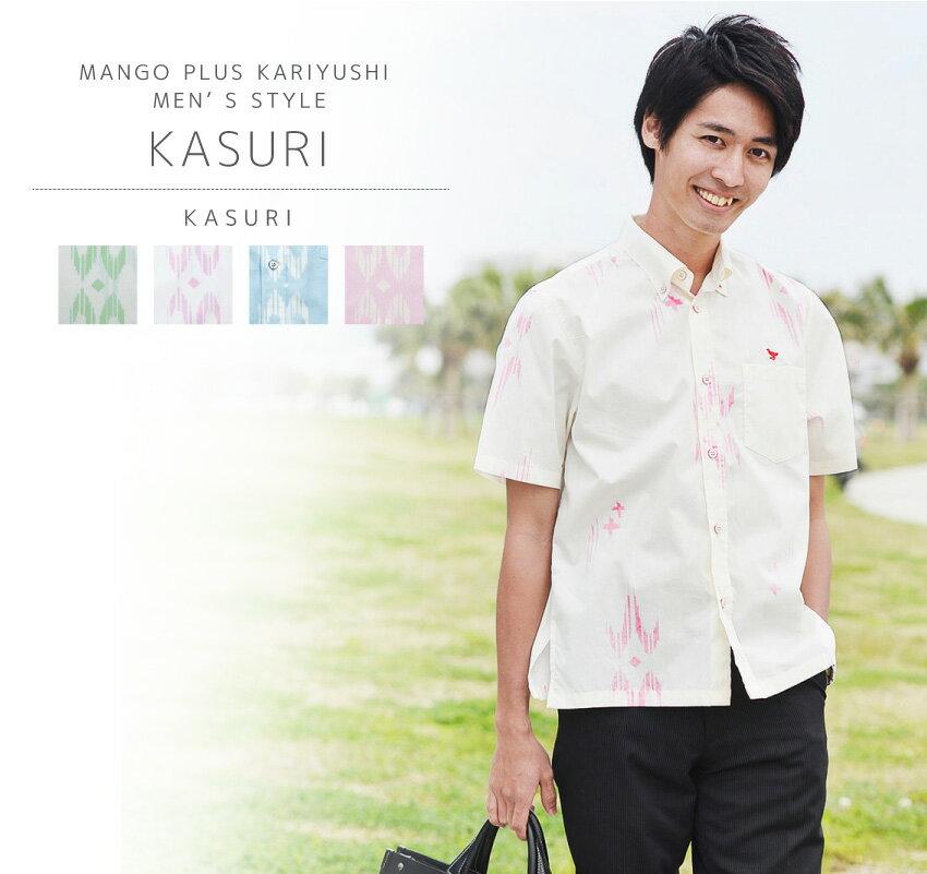 かりゆしウェア メンズ 沖縄アロハシャツ 日本製 KUINA KASURI ボタンダウン(ビジネスフィット)★リゾートウェディング かりゆし結婚式 父の日ギフトにも♪ 3L 4L 5L 大きいサイズあり【メール便:利用で送料無料】