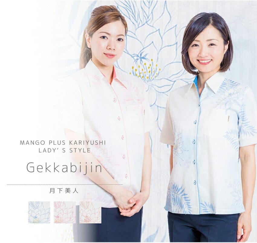 かりゆしウェア レディース 沖縄アロハシャツ 日本製 MANGO 月下美人 スキッパー 後ろダーツなし★リゾートウェディング かりゆし結婚式ギフトにも♪ 3L 4L 5L 大きいサイズあり【メール便:利用で送料無料】