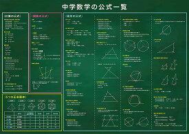 お風呂学習ポスター 受験教材 (数学公式一覧表(大 60×42cm))