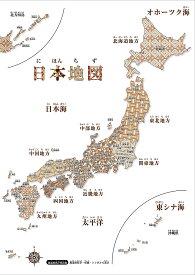 お風呂学習ポスター 日本地図 (寄せ木調(中 42×30cm))