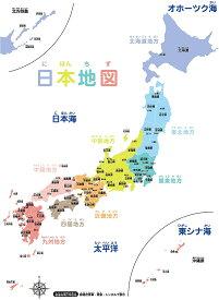 お風呂学習ポスター 日本地図 (パステル調(中 42×30cm))