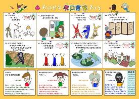 お風呂学習ポスターシリーズ (早口言葉)