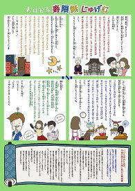 お風呂学習ポスター (寿限無・じゅげむ) 知育 吉原 裕二(著) sao2(絵)