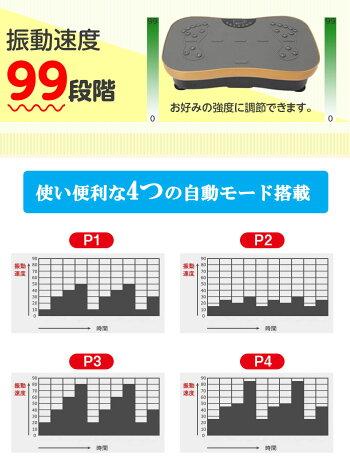振動マシンシェイカー式5モード99段階調整ぶるぶるマシン筋トレエクササイズ有酸素運動ダイエットリモコン付属タッチパネル簡単操作PSE認証音楽プレイヤー機能シェイプボードfitness振動ステッパー日本TOKAI公式販売TV1-00190日保証あす楽