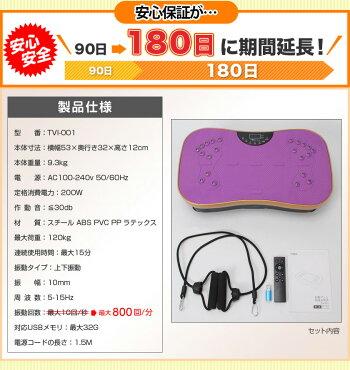 振動マシンシェイカー式5モード99段階調整ぶるぶるマシン筋トレエクササイズ有酸素運動ダイエットリモコン付属タッチパネル簡単操作PSE認証音楽プレイヤー機能付シェイプボード日本メーカーTOKAI公式販売TV1-00190日保証あす楽送料無料