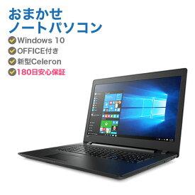 【SSD120GBにアップグレード中!】 中古パソコン 中古ノートパソコン Windows10 中古ノートパソコン Office付き おまかせ Windows10搭載 Celeron900相当または以上 CPU メモリ4GB SSD 120GB 新品HDD/SSD換装対応 無線 DVDマルチ Windows10 64/32 ビット対応