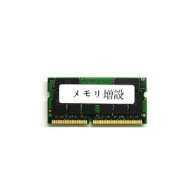 中古 保証あり 中古 メモリノートパソコン用 PC2-5300 DDR2-667 512MB ( 中古 動作品)