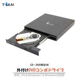1年保証付き 新品 外付け USB用 光学ドライブ DVDコンボドライブ/光学ドライブ/ドライブ/USB用 光学ドライブ/DVDドライブ 外付け/USB2.0接続