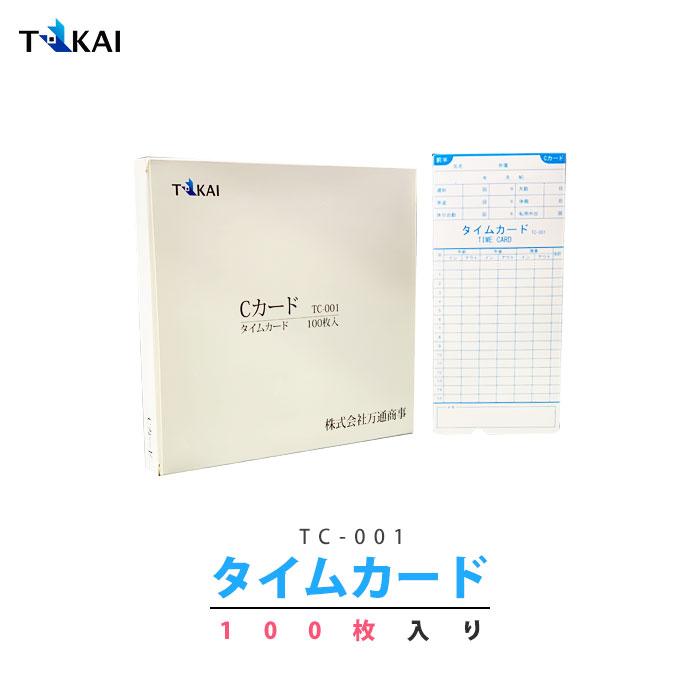 タイムカード Cカード TOKAI TC-001 100枚入り TOKAI タイムレコーダー TR-001 TR-001S 専用【国内メーカー】