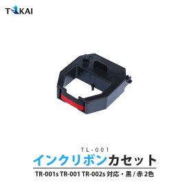 【国内メーカー】インクリボン インクリボンカセット 黒・赤 2色