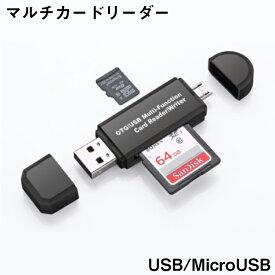 スマホでも使える SDカードリーダー マイクロUSB USB2.0 マルチカードリーダー 高速 小型 Android アンドロイド マイクロSD 送料無料