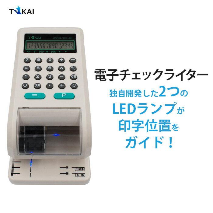 電子チェックライター 15桁 LEDランプで印字をガイド! 小切手&手形対応 電子式 チェックライタ コンパクトサイズ 日本メーカー TOKAI 安心一年保証 TEC-001 送料無料 TOKAI 1年保証