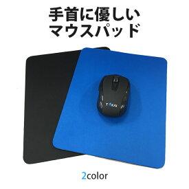 マウスパッド オフィス おしゃれ 安定 便利 パソコン PC 周辺機器 マウス用パッド マウス マウス敷 マウスパット パソコン作業 送料無料