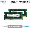 【新品】ノートパソコン用 メモリ 8GB RAM PC3L-12800s(DDR3L-1600) (4GB×2枚) 8ギガ メモリー RAM 低電圧1.35V 仕様…