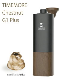 タイムモア TIMEMORE Chestnut G1 + (Plus) ブラス 手挽きコーヒーミル coffee grinder ハンドドリップ 豆挽き機 手作業 コーヒー 豆挽き 粗さ調整可能 携帯 コーヒー マシン 研削粉 家庭用 チェスナット 栗子G1+ キャンプ アウトドア おうちカフェ 臼 全国どこでも 送料無料