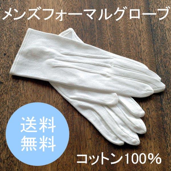 【クーポンで5%OFF】【ポイント2倍】メンズフォーマルグローブ 白・コットン100%の手袋! 新郎様・お父様用 (フォーマル/ウエディング/ウェディング/ブライダル/挙式/結婚式/式典/婚礼/小物/男性グローブ/モーニング)[M10]【送料無料】