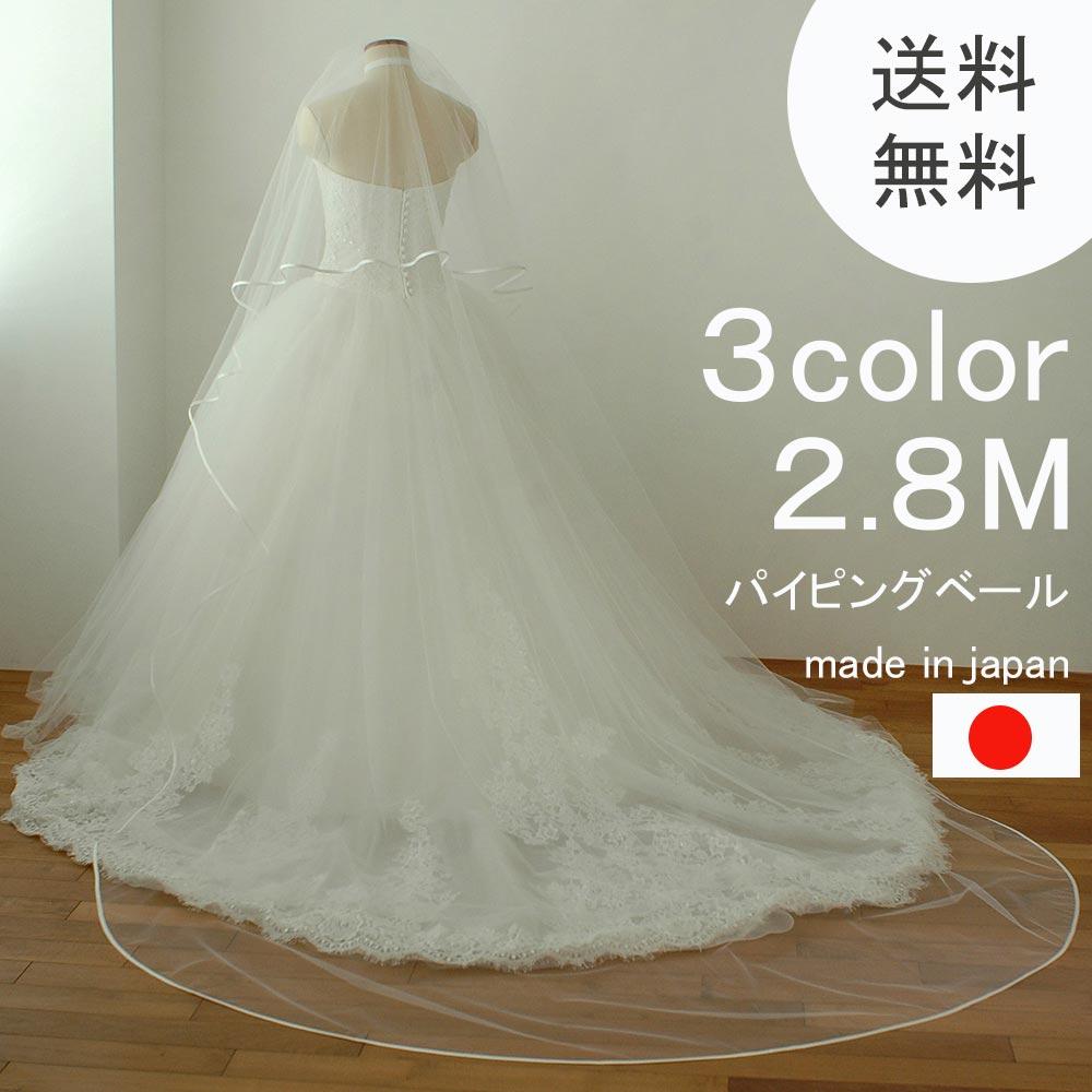 【クーポンで10%OFF】【ポイント2倍】ウエディングベール ロング 長さ280cm パイピング 日本製 3色ホワイト/オフホワイト/アイボリー(ウエディング ウェディング ベール ヴェール )[Y01]【送料無料】