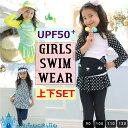 水着 女の子 スイムウェア上下セット ラッシュガード スイムパンツ 韓国子供服