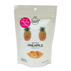 ドライフルーツ パイナップル NANAFRUIT 乾燥果実 (40g) オールナチュラル おやつ お菓子 輸入菓子 海外お菓子