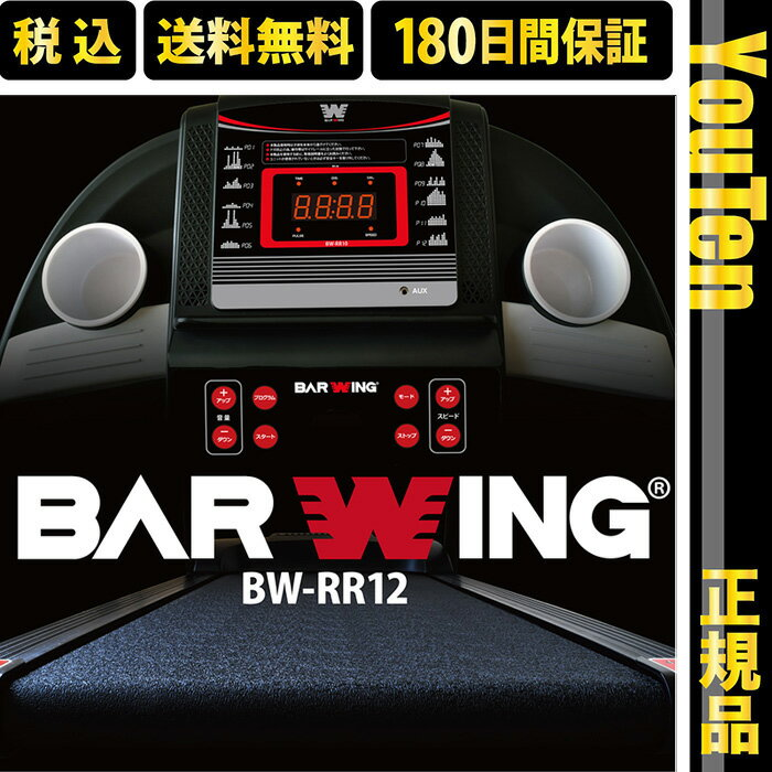 【送料無料】ルームランナー 電動 BARWING WIDE設計 タイプ ランニングマシン ジョギング ウォーキング