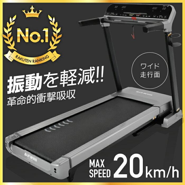 【送料無料】ルームランナ MAX20km/h 準業務用 ランニングマシン