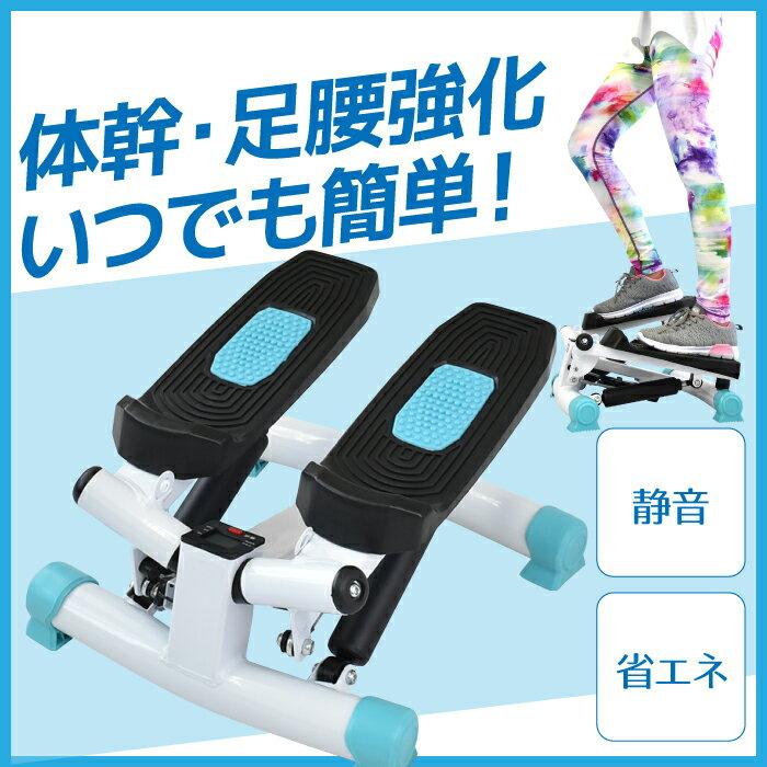 ステッパー ツイストステッパー フィットネス ダイエット 健康器具 静音 足踏み 有酸素運動 用 ひねり運動 踏み台昇降 ミニステッパー ダイエットマシーン ダイエット器具 ダイエットマシン ウォーキングマシン シェイプアップ
