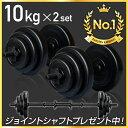 【送料無料】ダンベル 10kg 2個セット 【計 20kg】 ダンベル シャフト グリップ 滑り止め加工 重さ調節可能 筋トレ トレーニング 鉄アレイ