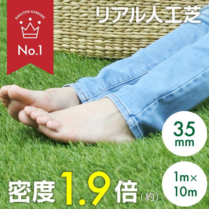 【送料無料】人工芝 リアル人工芝 幅1m×長さ10m 芝丈35mm 密度1.5倍 ロール 庭 ガーデニング ガーデン ベランダ バルコニー 屋上 テラス 芝生