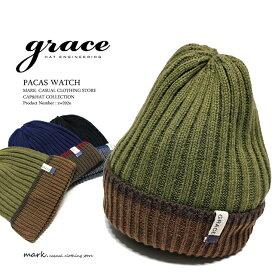 grace グレース PACAS WATCH ニットキャップ 綿混 ニットワッチ ニット帽 ビーニー メンズ ニット 帽子 スノーボード スノボ スキー アウトドア 春 秋 冬