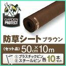 【送料無料】【訳あり商品】PP不織布の防草シート幅(約)50cm×長さ(約10m)モスグリーン色