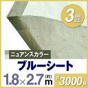 ブルーシート1.8m×2.7m 3000番 ダークブラウン/グレーベージュ ハトメ付(90cmピッチ)ブルーシート/レジャーシート